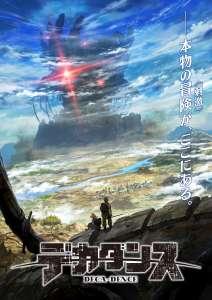 La très bonne série DECA-DENCE en Blu ray chez All The Anime