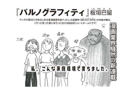 Paru Itagaki conclura le manga autobiographique Paruno Graffiti en juin