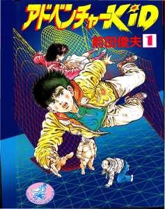 Toshio Maeda : le manga Adventure Kid lancé chez Black Box