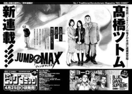 Jumbo Max, l'autre nouveau projet de Tsutomu Takahashi (NeuN)
