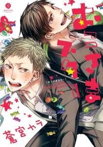 Le manga My Hero's Dream de Kara Aomiya sortira en France le 28 août