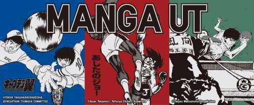 Une belle collection Sport chez Uniqlo (Ping Pong, Ashita no Joe, Captain Tsubasa…)