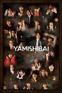 La série live de YAMISHIBAI en simulcast sur Crunchyroll