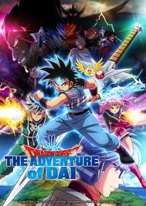 Le nouvel anime Dragon Quest aussi sur J-One
