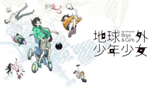 L'anime original Chikyûgai Shônen Shôjo (Mitsuo Iso x Kenichi Yoshida) annoncé pour 2022