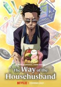 Le manga La voie du Tablier annoncé en anime pour 2021 (avec Kenji Tsuda!)