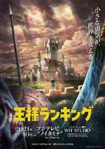 Wit Studio livrera en octobre prochain l'anime Ôsama Ranking