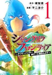 Le manga Shangri-La Frontier chez Glénat