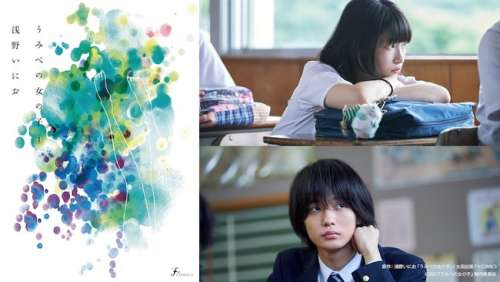 La fille de la plage (Inio Asano) arrive en film live