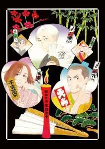 Le manga Le Rakugo ou la vie de Haruko Kumota annoncé en France !