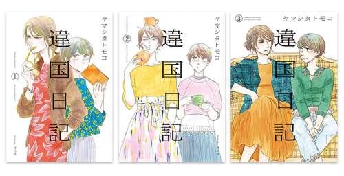Kana annonce le manga Entre les lignes, Tomoko Yamashita enfin éditée chez nous !