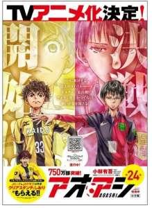 Un spin-off pour le manga Ao Ashi sortira le 12 juillet au Japon