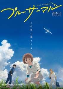 Le manga Blue Thermal arrivera en film d'animation l'année prochaine