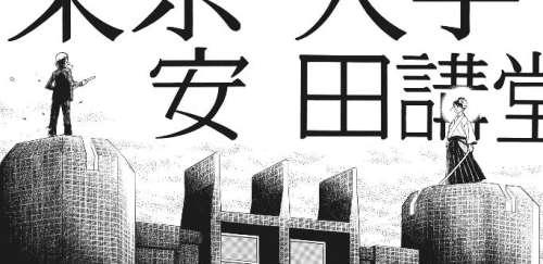 Fujihiko Hosono sort un nouveau manga portant sur les manifestations étudiantes de 1968
