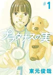 Mangetsu annonce le manga Platanus no Mi : la Pédiatre au grand cœur