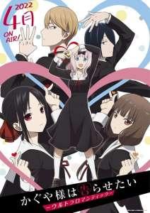 La troisième saison de Kaguya-sama: Love is War annoncée pour avril 2022