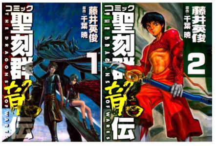 Le manga The Dragon of Wares arrive chez Black Box