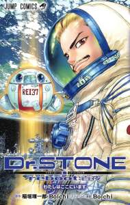 Le manga Dr. Stone – Reboot: Byakuya arrive chez Glénat