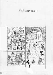 Dragon Ball Super Chapitre 67 – Les première planches !