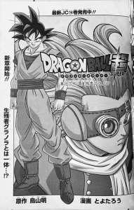 Dragon Ball Super Chapitre 68 en Japonais !
