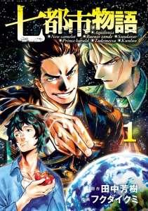 Le manga Chroniques des sept cités arrive aux éditions Noeve Grafx