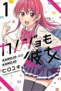 Le manga Kanojo Mo Kanojo arrive aux éditions Noeve Grafx