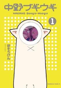 Le manga Nakano Boogie-Woogie arrive aux éditions Noeve Grafx