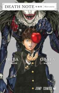 Avis Manga – Death Note Short Stories