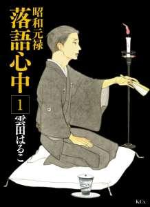 Le manga Le Rakugo ou la Vie aux éditions Le Lézard Noir
