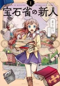 Le manga Secrets of Magical Stones aux éditions VEGA-Dupuis