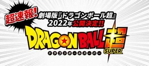 Un nouveau film d'animation pour Dragon Ball Super !