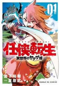 Le manga Yakuza Reincarnation arrive chez Kazé Manga