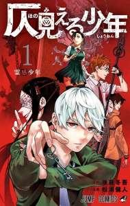 Le manga Phantom Seer arrive chez Kazé Manga