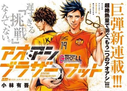 Le mangaka Yûgo Kobayashi offre un spin-off à Ao Ashi
