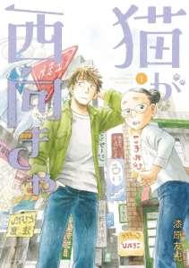 Le manga Flow aux éditions Kana