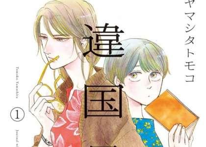 Avis Manga – Entre les lignes (tome 1)