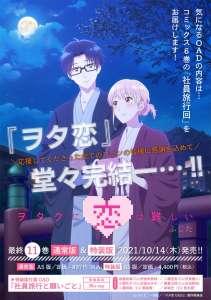 C'est terminé pour le manga Otaku otaku