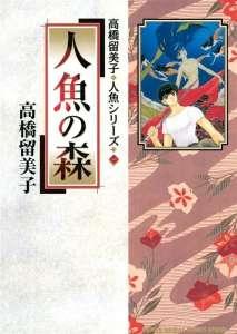 Le manga Mermaid Forest réédité aux éditions Glénat