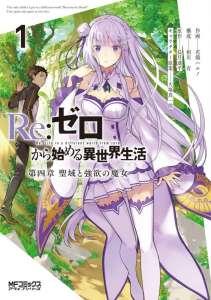 Le manga Re:Zero – Quatrième arc : Le Sanctuaire et la sorcière de l'Avarice aux éditions Ototo