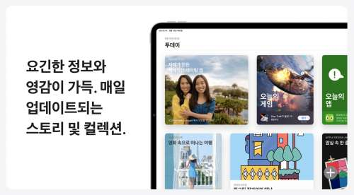 Paiements alternatifs dans les apps : la Corée du Sud veut voir les plans de conformité d'Apple et de Google
