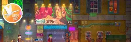 Carnet rose - Un trailer pour le jeu d'enquête futuriste Tales of the Neon Sea