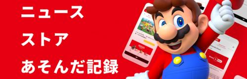 Une application MyNintendo se lance au Japon sur iOS et Android