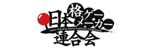 Les éditeurs japonais de jeux de combat unissent leurs forces pour une table ronde