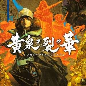 Le donjon-RPG Yomi wo Saku Hana s'annonce en Occident et change de nom