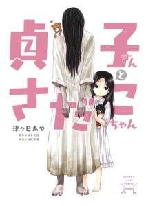 WTFriday : Sadako star de YouTube !