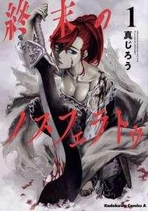 Shinjirô (Taboo Tattoo) termine son manga Shûmatsu no Nosferatu en novembre