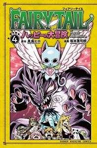 La première partie de Fairy Tail : La grande aventure de Happy s'achèvera avec le tome 4