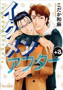 Le manga Ikumen After +a annoncé début 2020 en France