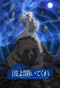 Vidéo : le (superbe) manga Born to be on air! d'Hiroaki Samura adapté en animé par Sunrise !