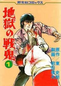 Black Box annonce 6 projets manga de Toshio Maeda